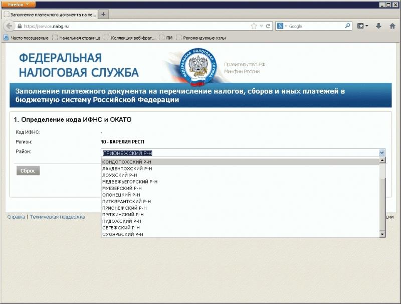 Налоговые инспекции ифнс коды октмо окато г москвы